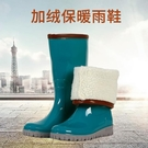 冬季新品時尚高筒棉雨鞋女士加絨雨靴牛筋防滑水靴甜美工作鞋套鞋 設計師生活百貨