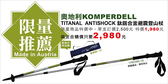 KOMPERDELL TITANAL ANTISHOCK 鈦金短握把避震登山杖 限量推薦,2支合購只要2980!1782395-10