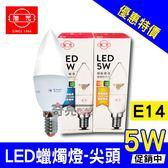 【奇亮科技】含稅 旭光 5W 尖清 LED 蠟燭燈 燈泡 白光/黃光 E14接頭 LED燈泡 省電燈泡 房間燈 吊扇燈