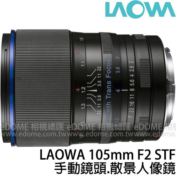 LAOWA 老蛙 105mm F2 STF FOR SONY FE E-MOUNT 贈UV、CPL (24期0利率 免運 湧蓮公司貨) 手動鏡頭 人像散景鏡頭