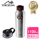【YOKOZUNA 橫鋼】316不鏽鋼 雙蓋動能保溫杯 (1100ml)