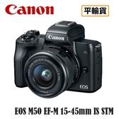 (免運0利率)送64G記憶卡清潔組CANON EOS M50 EF-M 15-45mm STM 單眼相機 平行輸入 店家保固一年