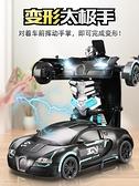 感應變形遙控汽車兒童遙控車金剛5機器人充電動賽車男孩玩具3-6歲 酷男精品館