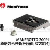 MANFROTTO 曼富圖 200PL 原廠方形快拆板 (免運 正成貿易公司貨) 同 200PL-14 適用RC2雲台
