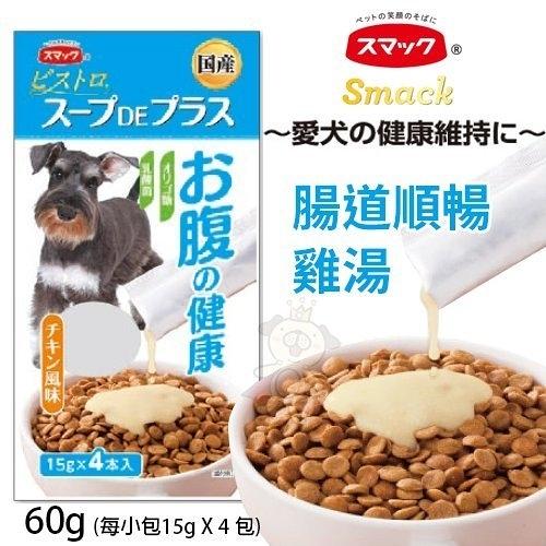 *WANG*Smack腸道順暢雞湯15gX4包‧維護狗狗腸道的養護配方‧狗肉泥