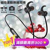 【24H】磁吸運動無線 耳機 藍芽 防滑牛角耳掛 金屬材質 重低音耳塞式 雙邊立體聲