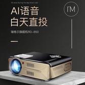 投影機 3D家庭影院無屏電視安卓蘋果2019新款4K小型806TA4797【極致男人】