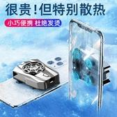 手機散熱器 手機散熱器降溫神器蘋果華為小米通用風冷水冷半導體支架背夾吸盤 霓裳細軟