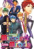 (二手書)影子籃球員同人 Miracle★Miracle
