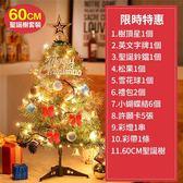 現貨!迷你小聖誕樹60公分套餐套裝聖誕節樹聖誕裝飾品場景布置
