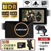 CARSCAM行車王M2機車行車記錄器WIFI版FHD1080P WDR寬動態前後雙錄Gogoro專用重機適用(贈32G+手機支架)