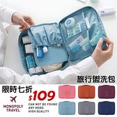 旅行洗漱包-韓版旅行用大容量洗漱包化妝包收納包多功能旅行收納包【AN SHOP】