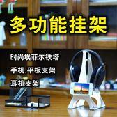 耳機架頭戴式架子掛放的掛架創意展示架鋁合金通用專用桌面掛鉤墻上七夕禮物