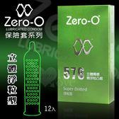 《蘇菲雅情趣用品》ZERO-O 零零‧立體浮粒型保險套 12片裝