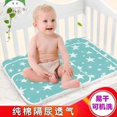 純棉隔尿墊寶寶尿墊嬰兒超大號防水透氣可洗新生兒床墊月經墊 【格林世家】