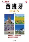 西班牙(二版)
