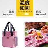保溫包 保溫飯盒袋手提包防水大容量保溫包便當包帶飯戶外野餐包LX 雙12