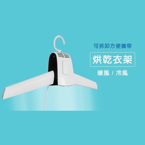 攜帶式烘乾衣架 (暖風/冷風)