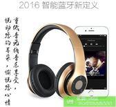 藍芽耳機 插卡藍芽 運動藍芽耳機 L1頭戴式摺疊插卡藍芽耳機 立體聲