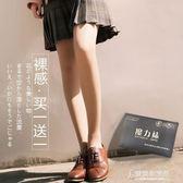 魔力襪高彈絲滑鋼絲面膜襪女性感隱形防勾絲光腿神器任意剪連褲襪 東京衣秀