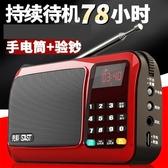 T-50老年老人迷你小音響插卡小音箱小型新款便攜式播放器隨身聽可充電唱戲機音樂聽戲
