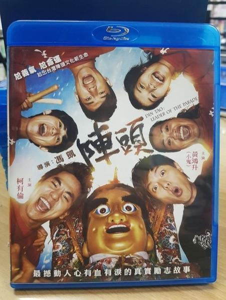 挖寶二手片-Q01-200-正版BD【陣頭】-藍光電影(直購價)