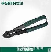 斷線鉗電纜剪鐵絲鋼筋剪刀鉗 小確幸