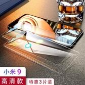 小米8鋼化膜貼膜