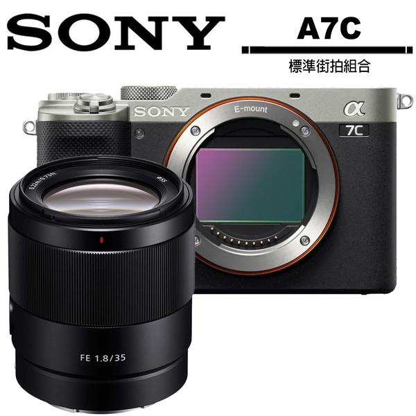 SONY A7C + FE 35mm F1.8 標準街拍組合 公司貨 送原廠座充BC-QZ1+拭鏡紙