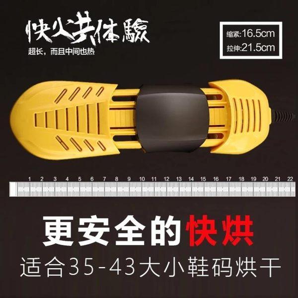 烘鞋機 干鞋器鞋子烘干烤鞋器定時伸縮