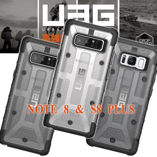 UAG 美國軍規認證 SAMSUNG三星 Note 8 S8+ PLUS 手機保護殼 透明殼 防摔防震 公司貨