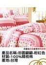 床包兩用被4件組~田園翩翩-粉紅色、【床包5X6.2尺/枕套X2/雙人被套(有鋪棉)】
