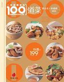 (二手書)一定要學會的100道菜:餐廳招牌菜在家自己做