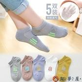 5雙 兒童襪子純棉薄款船襪夏季網眼襪小孩短襪夏天【淘夢屋】