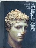 【書寶二手書T3/藝術_DE6】希臘和羅馬_大都會博物館美術全集2