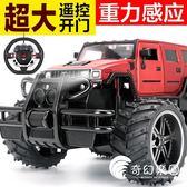 遙控車-超大型遙控汽車可開門悍馬越野車充電動漂移兒童賽車模型男孩玩具-奇幻樂園