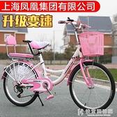變速自行車20寸22寸24寸男女式學生輕便通勤淑女公主成人復古單車 NMS快意購物網