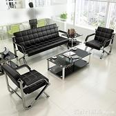 辦公沙發茶幾組合小戶型接待會客簡易沙發辦公室鐵架三人位沙發 開春特惠 YTL