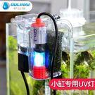 現貨出清 魚缸殺菌燈紫外線殺菌燈魚缸消毒...
