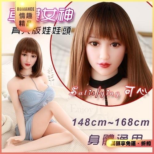 非充氣 情趣用品 自慰套 真人版娃娃頭‧可心 Satisfying-車模女神-可安裝140~168cm 身體