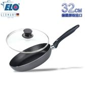 【南紡購物中心】《德國ELO》不沾平底鍋(32cm)