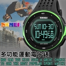 SKMEI 防水50米 時刻美電子錶 倒數計時 兩地時間 夜光功能 -匠子工坊-【UK0015】