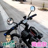 「指定超商299免運」自行車後視鏡 反光鏡  單車配件 觀後鏡 車把專 (彎曲款)【H009-G】