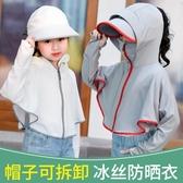 兒童防曬衣 兒童防曬衣2020新款夏天女童防紫外線防曬服親子寶寶女孩遮臉外套【快速出貨】
