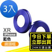 [24H 台灣現貨] iPhone XR 手機 鏡頭 保護框 防刮耐磨 防衝擊 輕巧 精準開孔 繽紛色彩-超值3入組-藍色
