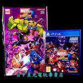【附漫畫PS4原版片】漫威英雄大戰卡普空 無限 Marvel Capcom Infinite 全新中文版【台中星光電玩】