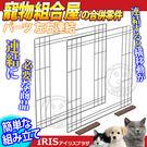 【zoo寵物商城】 日本《IRIS》IR...