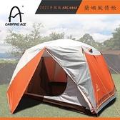 【南紡購物中心】【CAMPING ACE野樂】蘭嶼風情帳2021升級版 300*300-早點名露營
