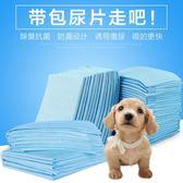 寵物用品狗狗尿片 尿不濕兔子尿墊貓紙尿布S的泰迪金毛 中秋節禮物