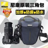 攝影包 尼康單反相機包D5500 D7100 D3400 D5300 D5600三角攝影包 城市科技